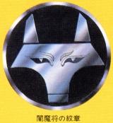<p>Armor (Yami&#039;s) symbol.</p>