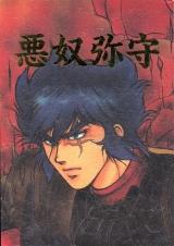 <p>Anubisu front cover.</p>