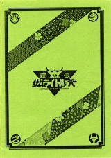 <p>Summon Four Mashou back cover.</p>