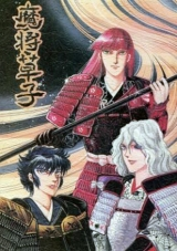<p>Mashou Soushi front cover.</p>