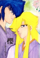 <p>Sakura front cover.</p>