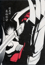 <p>Dark Fang back cover.</p>