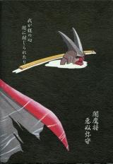 <p>Dark Cherry Blossom back cover.</p>
