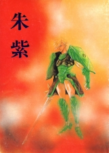 <p>Akamurasaki front cover.</p>