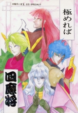 <p>If investigated the four mashou front cover.</p>