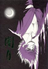 <p>Dark Moon - front cover.</p>
