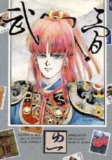 <p>Bukotsu cover.</p>