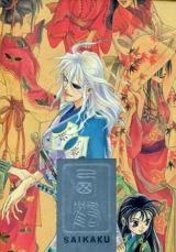 <p>Saikaku cover.</p>