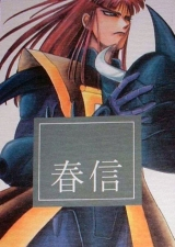 <p>Harunobu cover</p>