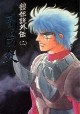 <p>Dark Hazy Heat: Armor Legend Side-Story (No.2) - Cover</p>