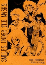 <p>Smiles Under the Masks – cover.</p>