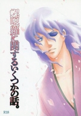 <p>Some Stories About Rajura - cover</p>