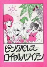 <p>Pink Palace Royal Hawaiian - cover</p>