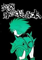 <p>Naaza&#039;s Poison Outbreak Book - cover</p>