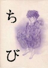 <p>Chibi - cover</p>