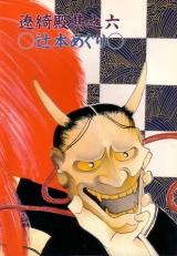 <p>The Sixth Ryoukiden Tsujimoto Mekuri</p>