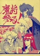 <p>Go Mashou! - cover</p>