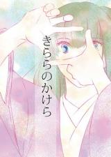 <p>Fragment of Kayura - cover</p>