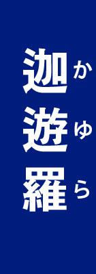 Kayura's name in kanji.
