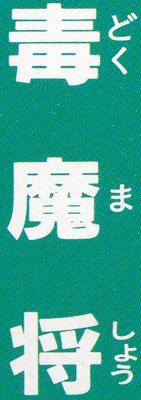 Doku Mashou written in kanji.