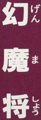 Gen Mashou written in kanji.