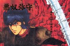 Anubisu-full-cover