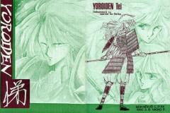 Yoroiden-Tei-full-cover