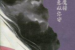 Yami-Bukyoku-back