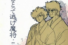 Mashou-Escaping-Together-Hand-in-Hand-2-cover