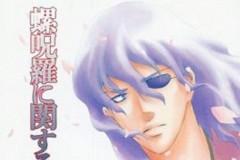 Some-Stories-About-Rajura-螺呪羅に関するいくつかの話